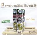 【○糊塗鞋匠○ 優質鞋材】N90 台灣製造 PowerBon萬能強力噴膠450ml(罐)