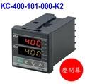 【KCE 科群】PID溫度控制器/溫度錶 KC-400-101-000-K2