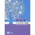 經濟學-生活世界之讀解(第五版) 王鳳生 滄海 9789863630425