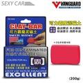 SC|CLAY-BAR 可力霸魔泥磁土(全車系用) RH-5028 美容黏土 去汙泥 擦車泥 汽車美容 汽車黏土 鐵甲