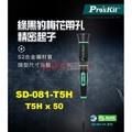 威訊科技電子百貨 SD-081-T5H 寶工 Pro'sKit 綠黑豹星孔精密起子 T5H x 50