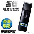 日本極簡風超輕巧電動剪髮器 理髮器FS-777