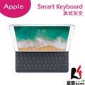 Apple Smart Keyboard 美式英文鍵盤(10.5吋)【葳豐數位商城】