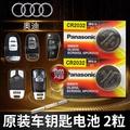 奧迪A6L A4L A3 Q5 S5 Q3 Q7 A5遙控器汽車鑰匙電池原裝CR2032原廠專用智能松下3V鈕釦電子17新款2017年08 16