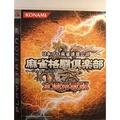 【二手遊戲】PS3 麻雀格鬥俱樂部 全國對戰版 日版 【台中恐龍電玩】