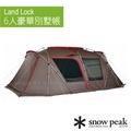 【日本 Snow Peak】新款 Land Lock 6人豪華別墅帳.家庭帳.寢室帳.客廳帳.露營帳篷/一房一廳/TP-671R