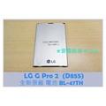 ★普羅維修中心★LG G Pro 2全新原廠電池 BL-47TH D838 3200mah