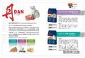丹 DAN 貓咪營養膳食系列 - 3.3LB(1.5KG)