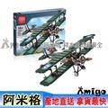 阿米格Amigo│樂拼21021 雙翼戰鬥機 Sopwith Camel 創意 非樂高LEGO10226但相容
