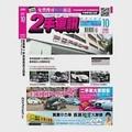 二手車訊 10月號/2011 第219期