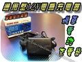 @jw宙威@ 通用型12V機車電瓶充電器/1.25A機車電池充電器~智能充電器