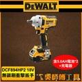 *吳師傅工具*得偉 DEWALT DCF894HP2 18V 無碳刷衝擊扳手 **含5.0AH電池*2+充電器(箱裝)