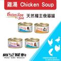 【殿堂寵物】【24入】心靈雞湯Chicken Soup主食貓罐/4種口味/156g