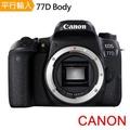 【副電+座充】Canon EOS 77D單機身組* (中文平輸)