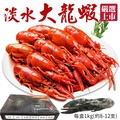 【海陸管家】印尼野生淡水小龍蝦(每盒8-12隻/共約800g) x2盒
