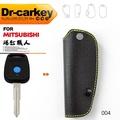 【鑰匙職人】Mitsubishi Globe Lancer Virage 三菱汽車 傳統鑰匙 皮套 鑰匙皮套 鑰匙包