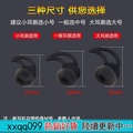 熱賣 現貨 適用BOSE硅膠套SoundSport QC30 QC20鯊魚鰭Free耳帽耳塞耳機套
