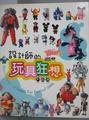 【書寶二手書T1/收藏_QHX】設計師的玩具狂想_怪獸國際有限公司
