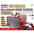 (巴特力) 麻新充電機 FEB-12/24-08 (12V/24V電壓自動識別) 微電腦全自動鉛酸電池充電器