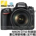 NIKON D750 附 SIGMA 24-70mm F2.8 OS ART 贈原電+$3600郵政禮券 (24期0利率 免運 公司貨) 全片幅單眼相機