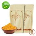 【佳茂精緻農產】台灣頂級紅薑黃粉2包組(150g/包)