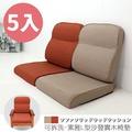 坐墊 椅墊 木椅墊 《5入-可拆洗-素雅L型沙發實木椅墊》-台客嚴選