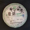 09年 景邁 千年古茶樹(400克)【豐禾茶莊】 國艷普洱 品質上乘
