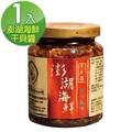 【hiway.澎湖海味】澎湖海鮮干貝醬(重辣)單罐裝-行動