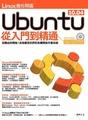 Linux進化特區:Ubuntu 10.04從入門到精通 電子書