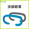 HTC VIVE SIMPLE WEAR 專用 VR COVER 涼感眼罩組(2入)