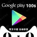 自動秒發 美國谷歌100美金充值卡 Google Play 禮品卡$ Gift Card