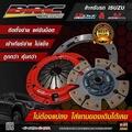 ชุดคลัช์ทอแดปเตอร์ททองแดง 16 ก้อน หวีPro1 Pro2 ProX 10นิ้วรถ Allnew 1.9 และ Allnew Dmax 3000VGS