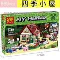 高積木 將牌 33016 三合一 四季小屋 我的世界 城市街景 創意 創世神版 非 LEGO 31038 31051