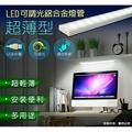 觸控開關式 超薄型LED可調光鋁合金燈管 30cm 6W節能省電 觸碰式 居家戶外照明 USB-LI-02
