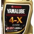❤️特賣 4X機油 山葉原廠4x機油 YAMALUBE 4-X機油 全合成 1000cc 10w40 SL 4S 機油