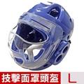 【輝武】技擊空手道跆拳道拳擊-全包式護頭面罩頭盔(藍-L)