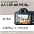 SONY DSC-RX100M5專用防刮無痕螢幕保護貼(高透款)
