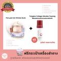 Set คอลลาเจนx2 - Minus20 Pink Gold Collagen + Trylagina Collagen Micellar Foaming 150ml ไตรลาจิน่า คอลลาเจน มิเซลล่า โฟมมิ่ง