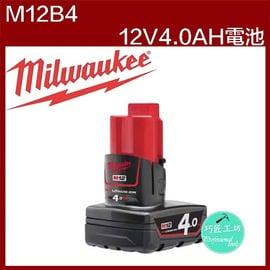 *工具潮流*美國 Milwaukee 米沃奇 M12B4 12V鋰電 4.0AH 鋰電池 (48-11-2440)
