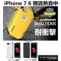 PureGear 普格爾 iPhone i7 6 i7Plus DUALTEK超薄 防震 防摔 保護殻 邊框 犀牛盾