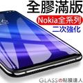 NOKIA8.1 NOKIA6.1 NOKIA5.1 Plus全膠滿版玻璃保護貼 玻璃貼 NOKIA8螢幕保護貼