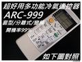 藍天冷氣遙控器 BI-22CS BI-40CS 亞星冷氣遙控器 BROS冷氣遙控器 金寶島冷氣遙控器捷利嘉ARC-999