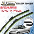 CS車材- 豐田 TOYOTA Previa (2006-2013年後)專用軟骨雨刷28+16吋賣場