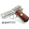 全新銀色加強版WG321全金屬槍身 初速200 co2槍