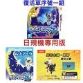 3DS遊戲 日規機專用 神奇寶貝 精靈寶可夢 月亮 Pokemon Moon 中文日版+ 露奈雅拉公仔X1【魔力電玩】