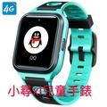 現貨⌚️⌚️ 小尋兒童手錶 x1 兒童定位手錶 支援4G各電信皆適用  智能電話 GPS定位