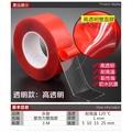 [愛創客H001] 永譽 雙面膠 壓克力 工業用 黏性強 耐高溫 透明 防水 1mm厚  3m長 四種寬度