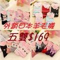 羊毛襪5雙169元(五色各一雙)❤Esland衣飾園❤外銷日本 多圖案羊毛中筒襪 隱形淺口 抗菌 透氣 襪子 現貨/預購