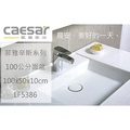 caesar凱撒 菲雅辛斯系列面盆 浴櫃組 100cm 方正 端莊 純白 洗手台 臉盆 浴室洗臉盆 瓷盆 LF5386
