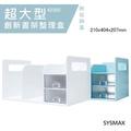 SYSMAX 42300 超大型創新書架整理盒(附收納盒)